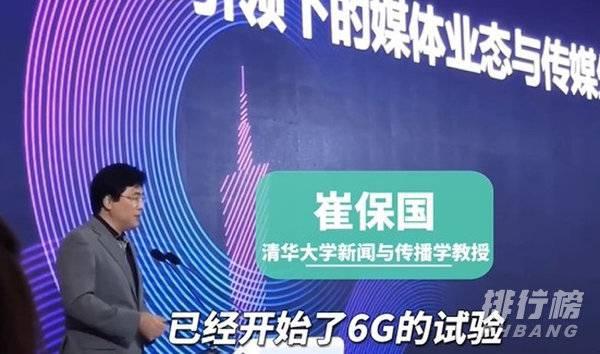 中国6g网络什么时候上市_中国6g网络什么时候推出