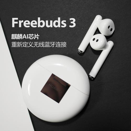 华为freebuds悦享版和freebuds3区别:哪款智能耳机更好?