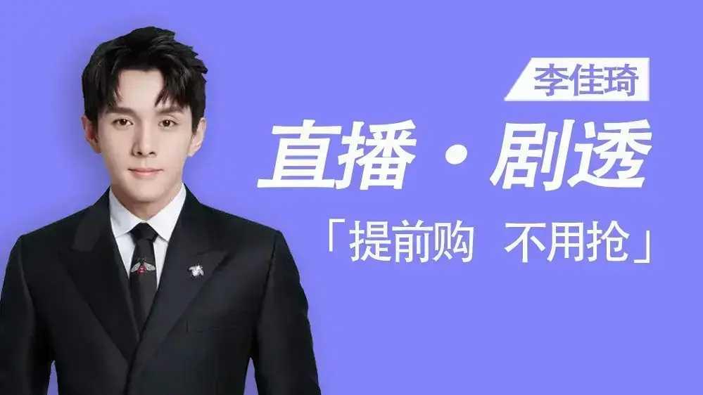 李佳琦直播预告清单12.4_李佳琦12月4日直播预告清单