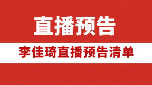 李佳琦12.5直播清单_李佳琦直播预告清单12月5号零食节