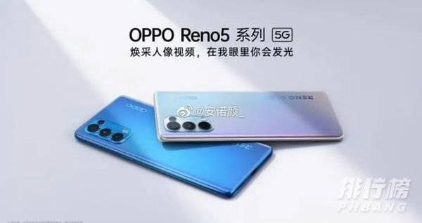 opporeno5系列参数配置_oppo reno5手机参数