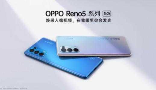opporeno5系列有几种颜色_opporeno5系列哪个颜色好看