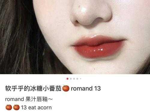 romand果汁唇釉20,18,19,21试色,哪个更显白
