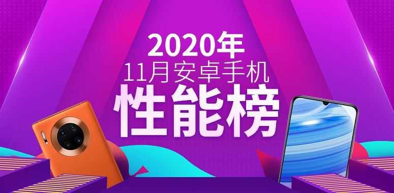 2020年11月安卓手机性能排行榜_11月安卓手机性能前十名