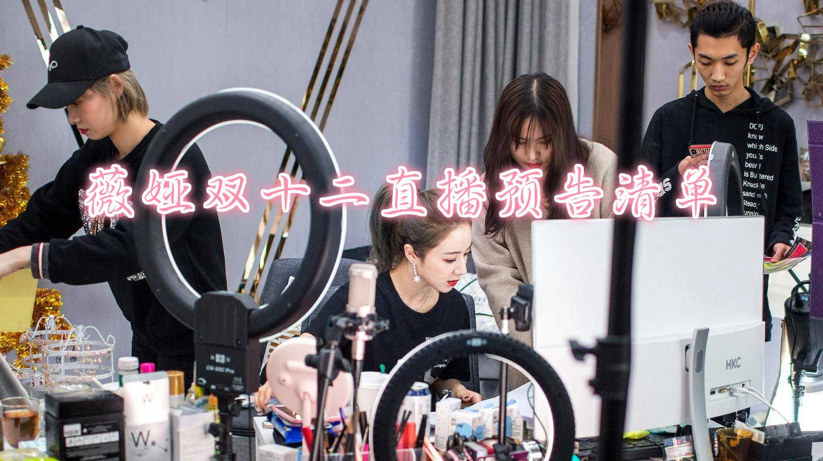 薇婭直播預告清單12.12零點場_薇婭雙十二直播預告清單