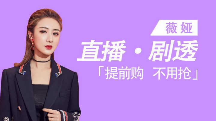 薇娅直播预告清单12.16美妆节_薇娅12月16日直播预告清单