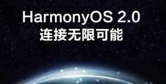 鸿蒙os2.0系统有什么功能?鸿蒙os2.0系统功能介绍