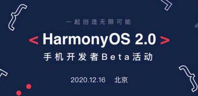 鸿蒙os2.0支持机型_华为鸿蒙os2.0系统支持什么手机