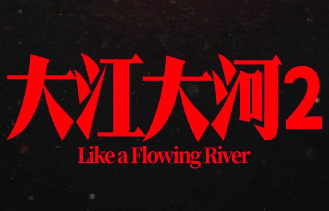 大江大河2播出时间主要内容介绍_大江大河第二部何时播出