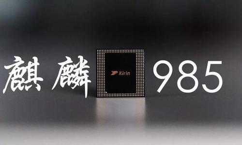 麒麟985处理器怎么样_麒麟985相当于骁龙多少