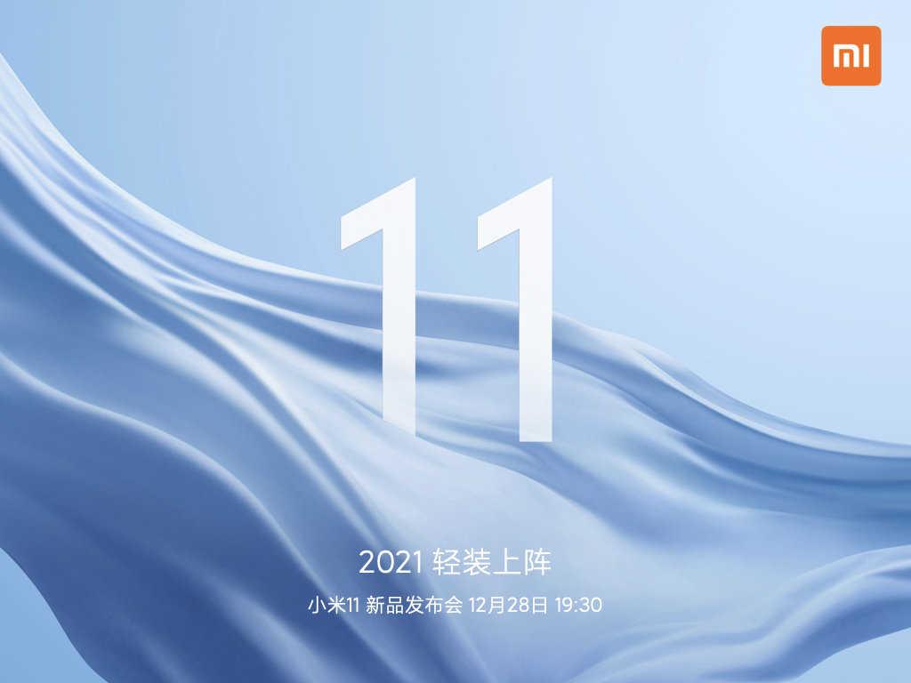 小米11发布会在哪看_小米11发布会时间