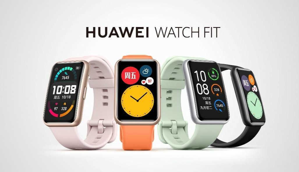 华为watchfit什么时候可以买_华为watch fit国内上市时间