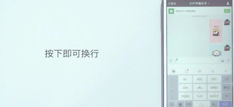 iphone12打字怎麽換行_蘋果12打字怎麽換行