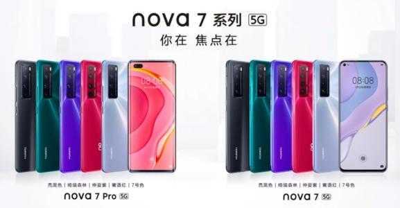 华为nova7和nova8哪个好_华为nova7和nova8哪个性价比高