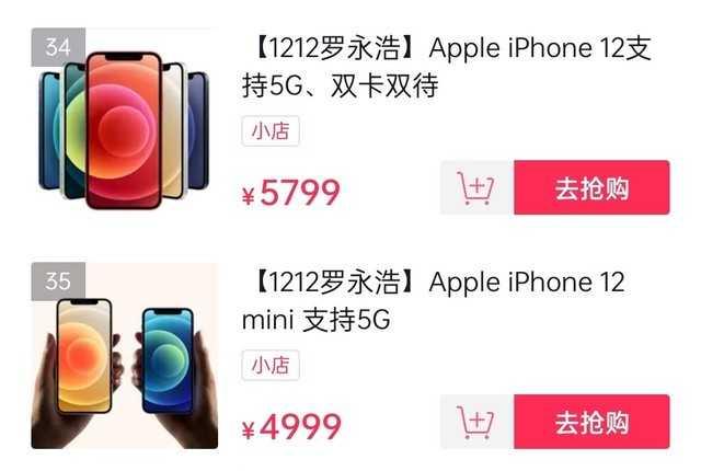 iphone12mini国行价格_iphone12mini 128g多少钱