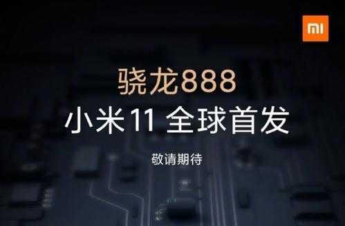 高通骁龙888处理器参数_高通骁龙888处理器性能