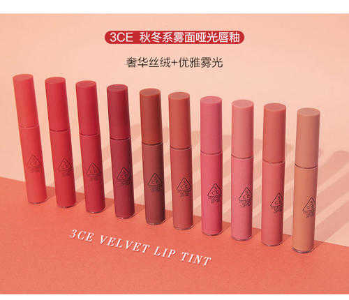 3ce唇釉专柜多少钱一支_3ce唇釉专柜价格
