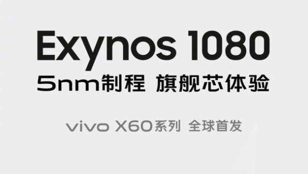三星exynos1080相当于骁龙多少?性能强吗