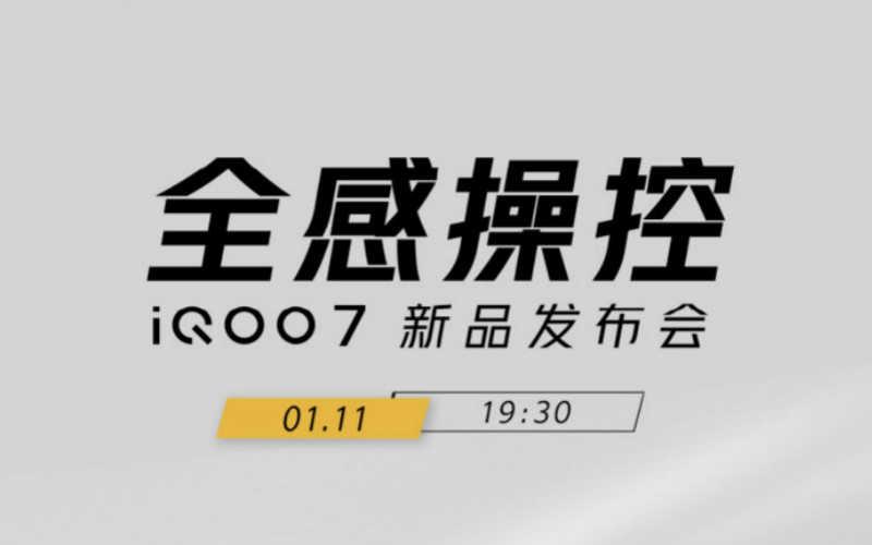 iqoo 7跑分多少_iqoo 7处理器性能