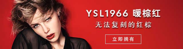 YSL1966廣告語_YSL1966寓意