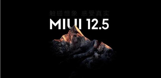 miui12.5体验_miui12.5怎么样