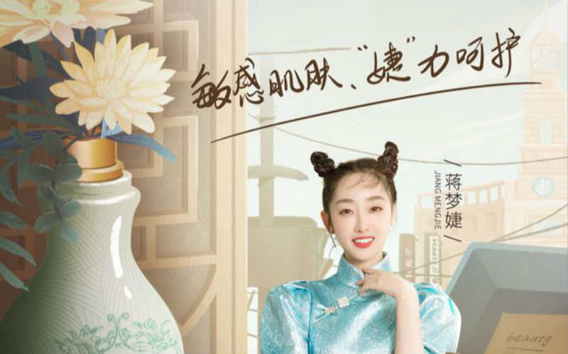 beauty小姐3蒋梦婕推荐的产品_蒋梦婕吴昕假发片社交
