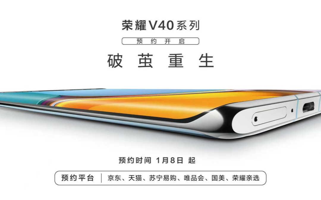 荣耀V40系列采用什么处理器_荣耀V40搭载什么处理器