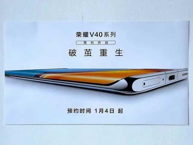 荣耀v40是曲面屏吗_荣耀v40是什么材质屏幕