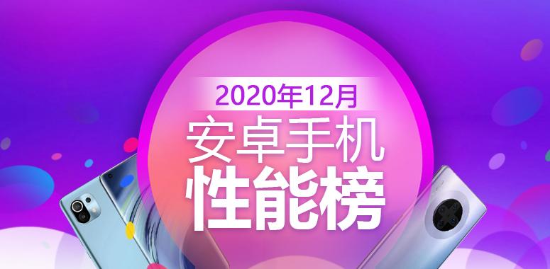 2020年12月安兔兔手机性能排行榜_12月旗舰手机性能排行榜
