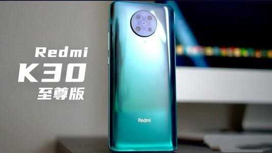 iQOO7和红米k30至尊纪念版怎么选_手机参数配置对比
