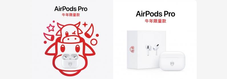 AirPodsPro牛年限量款怎么样_AirPodsPro牛年限量款最新消息