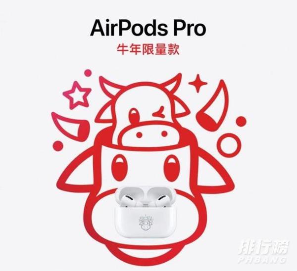airpods pro牛年限量版和普通版有什么区别?