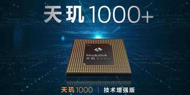 天机1000+加的处理器相当于骁龙的多少处理器