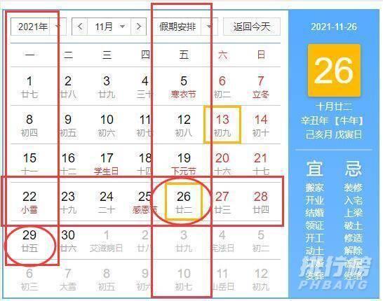 2021黑五什么时候开始_2021黑色星期五是哪一天