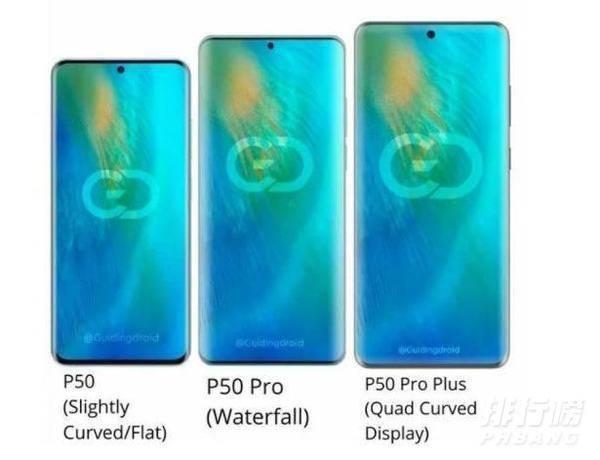 p50上市时间与价格_华为p50系列上市时间