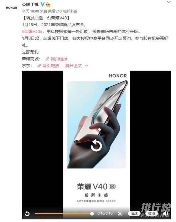 荣耀V40处理器_荣耀V40会用联发科处理器吗