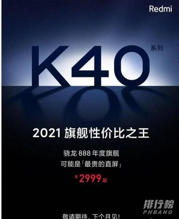 红米k40上市时间和价格_红米k40上市价格