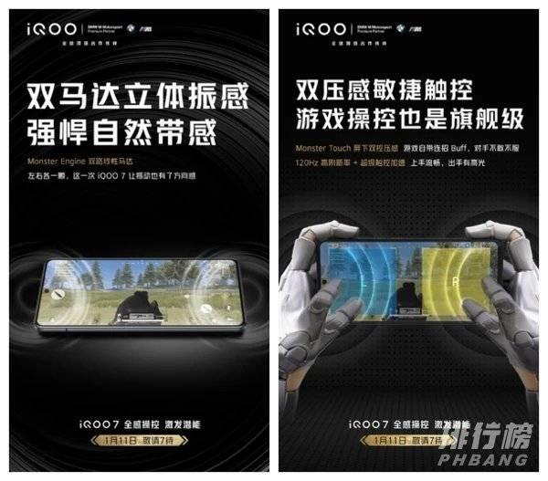 iQOO7参数详细参数_iQOO7参数配置价格