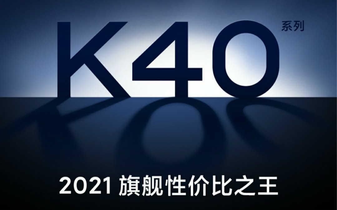 红米k40参数配置_redmi k40详细配置曝光