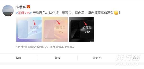 荣耀v40手机参数_荣耀v40手机图片