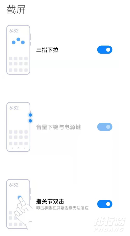 小米11截屏操作方法_小米11怎么快速截屏