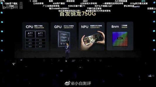 骁龙750g相当于麒麟什么处理器_骁龙750g相当于什么处理器