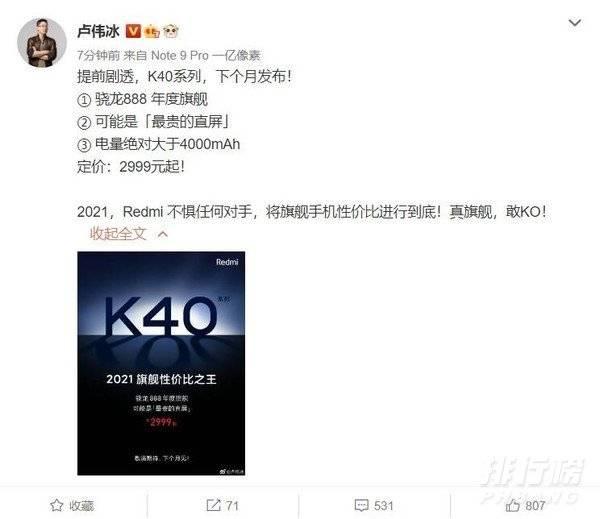 红米k40什么时候发布_红米k40上市时间和价格