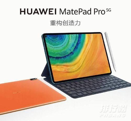 华为平板电脑哪款最好2021_华为平板电脑性价比排行2021