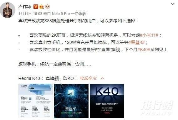 红米k40pro最新情况_红米k40最新消息曝光