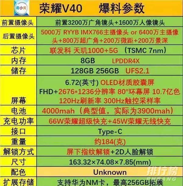 荣耀v40参数配置价格_荣耀v40最新消息价格