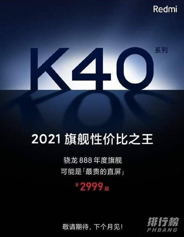 红米k40pro最新情况_红米k40pro参数和配置