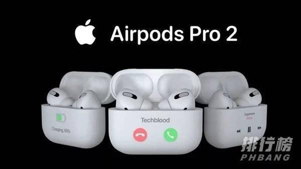 airpodspro2代和3代的区别_airpodspro2代和3代哪个好