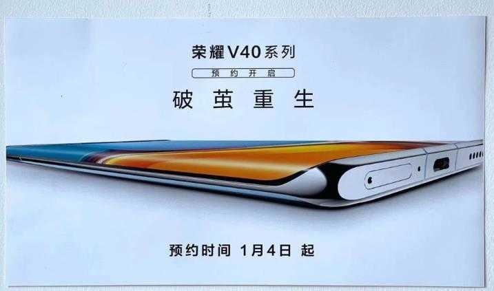 荣耀v40pro最新消息瀑布屏_荣耀v40pro多少钱