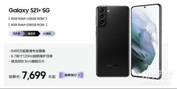 三星s21系列参数_三星s21系列手机参数配置详情